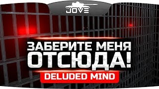 ААААА! ЗАБЕРИТЕ МЕНЯ ОТСЮДА! ● Deluded Mind