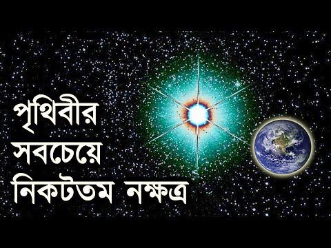 পৃথিবীর সবচেয়ে নিকটতম নক্ষত্র | The Nearest Star To Earth