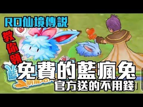 免費領藍瘋兔不用別人幫餵食教學