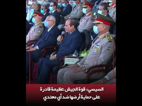 السيسي: قوة الجيش عظيمة قادرة على حماية أرضها ضد أي معتدي