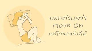 บอกตัวเองว่า Move On แต่ใจนอนร้องไห้ [Playlist Long Play]
