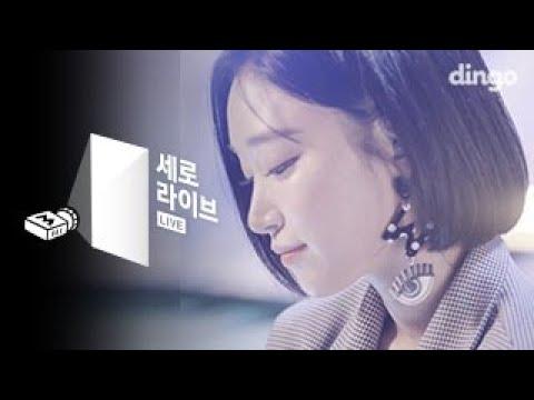 [세로라이브] 소야SOYA - Artist (видео)
