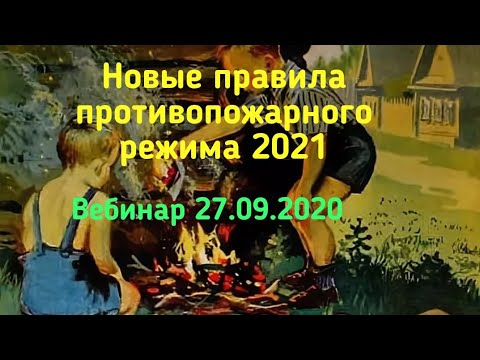 Изучаем Правила противопожарного режима 2021