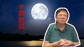 中秋將近蕭生賞析 為何蘇東坡的《水調歌頭》是宋詞第一 ?〈蕭若元:書房閒話〉2019–09–07