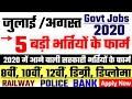 Top 5 Vacancy in July 2020 | new vacancy 2020 /Sarkari Naukri 2020 | govt vacancy in july 2020 |