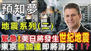 EP14 | 預言日本和美國發生世紀大地震!日本東京和印尼雅加達即將陸沉,消失於世界地圖?!| 巴西預言家亞洲區代表 Amen Chung | 25-06-2020【預知夢。朱瑟里諾】