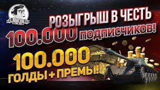 РОЗЫГРЫШ 100.000 ГОЛДЫ + 3 ПРЕМОВ В ЧЕСТЬ 100.000 подписчиков!