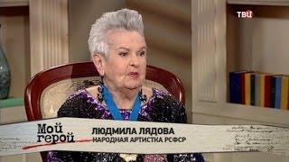 Людмила Лядова. Мой герой