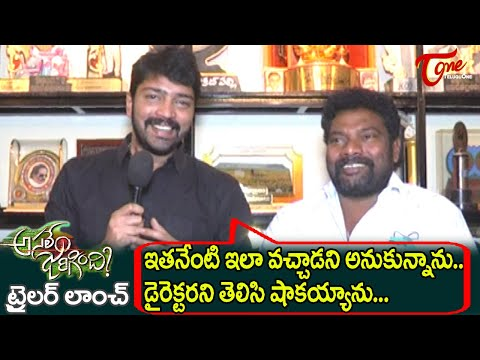 Allari Naresh launches Asalem jarigindi Movie Trailer | by Raghava | teluguOne Cinema