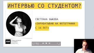 Интервью у Светланы Быковой