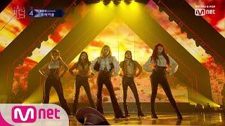 [ENG sub] [최종회] ♬ Sorry - AOA @ FINAL 경연 컴백전쟁 : 퀸덤 10화