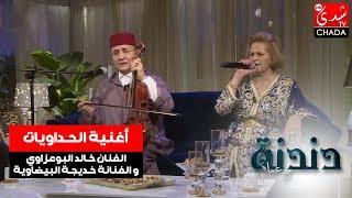 الفنان خالد البوعزاوي و الفنانة خديجة البيضاوية في أغنية الحداويات تحميل MP3