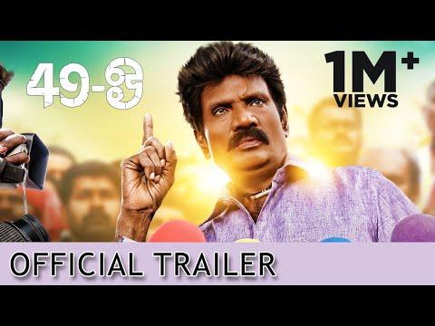 49 - O - Official Trailer | Goundamani | K | P. Arokiyadoss