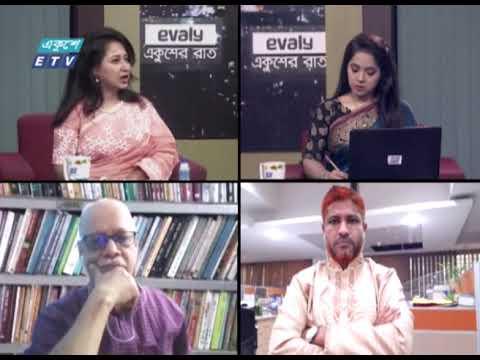 Ekusher Raat    একুশের রাত    বিষয়: অনলাইন পরীক্ষা ও সেশনজট    05 July 2021   ETV Talk Show