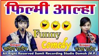 आल्हा फिल्मी फनी कॉमेडी/ Sachin Sandhya Rathore // Damoh [M.P.]