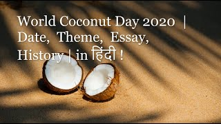 World Coconut Day 2020 | Date Theme Essay History | in हिंदी !  IMAGES, GIF, ANIMATED GIF, WALLPAPER, STICKER FOR WHATSAPP & FACEBOOK