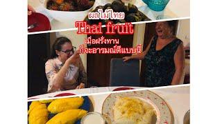 ฝรั่งประทับใจกับคนไทย อาหารไทย ผลไม้ไทย มากๆเลยทริปนี้ Thaifoods#Thai fruits#Thailand#คลิปเก็บตก🤣