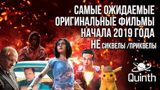 Самые ожидаемые оригинальные фильмы начала 2019 года (НЕ сиквелы приквелы)