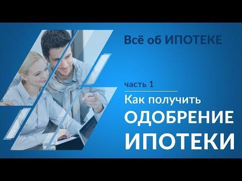КАК ПОЛУЧИТЬ ИПОТЕКУ. Причины отказа в ипотеке   Ипотека в 2018 году. Ipoteka Sberbank