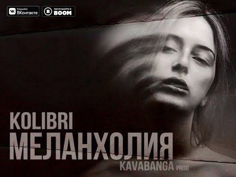 KOLIBRI - Меланхолия (НОВИНКА! ПРЕМЬЕРА 2018)