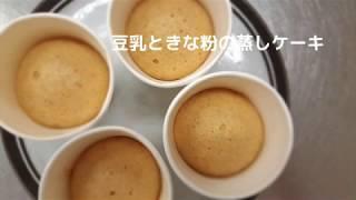 宝塚受験生の風邪予防レシピ〜豆乳ときな粉の蒸しケーキ〜のサムネイル