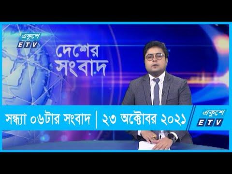 06 PM News || সন্ধ্যা ০৬টার সংবাদ || 23 October 2021