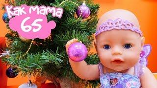 Как Мама серия 65. Новый Год с Эмили