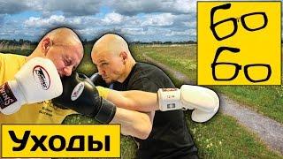 Уходы с линии атаки в профессиональном боксе — контратаки со смещением от Николая Талалакина