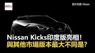 Nissan Kicks印度版亮相! 與其他市場版本最大不同是?-東森愛玩車
