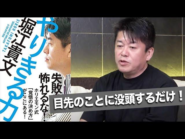 ホリエモンチャンネル 「ハマれ!長期計画なんかあてにならない【やりきる力】」