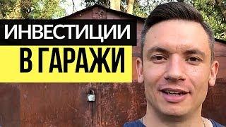 Инвестиции в гаражи: Отзыв Виктора - ученика Николая Мрочковского. Малые инвестиции в недвижимость