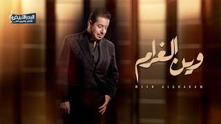 Mohamed Abd Al Jabar - Ween Al Gharam 2020 | محمد عبدالجبار - وين الغرام تحميل MP3
