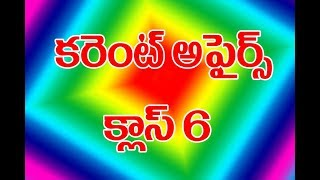 కరెంట్ అఫైర్స్ క్లాస్ 6 || ICON INDIA