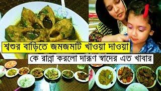 শ্বশুর বাড়িতে জমজমাট খাওয়া দাওয়া Bangladeshi Special Lunch Menu   Bengali Lunch Routine  Bangla Vlog