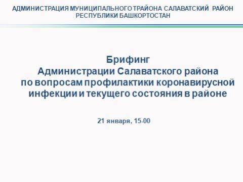 Брифинг «Обстановка по коронавирусной инфекции на территории Салаватского района» от 21.01.2021