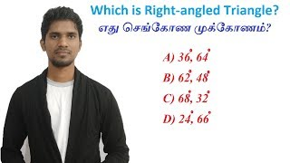 GEOMETRY | TNPSC GROUP 4 | Mission 2.O | Aptitude in Tamil