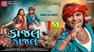 Kajal Kajal ||New Timli Dance 2021 ||Kamlesh Barot ||New Gujarati Video Song 2021 ||Ram Audio