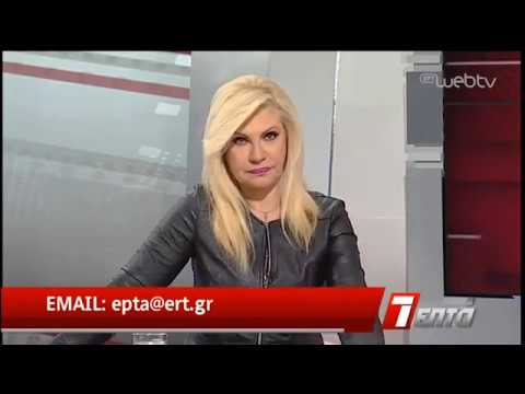 ΕΠΤΑ   ΠΑΝΑΓΙΩΤΗΣ ΡΗΓΑΣ   9/3/2019   ΕΡΤ