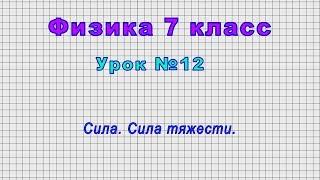 Физика 7 класс Урок 12 - Сила. Сила тяжести.