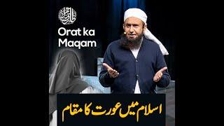 Orat Ka Maqam   Molana Tariq Jamil #Shorts