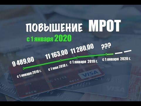 МРОТ С 1 ЯНВАРЯ 2020 Г  - МИНИМАЛЬНЫЙ РАЗМЕР ОПЛАТЫ ТРУДА С 1 ЯНВАРЯ 2020. ПРОЖИТОЧНЫЙ МИНИМУМ