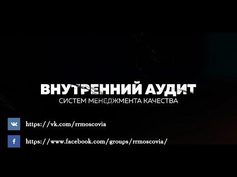 """Фильм """"Внутренний аудит систем менеджмента качества"""" (полная версия)"""