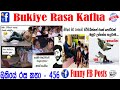 #Bukiye #Rasa #Katha #Funny #FB #Posts202011113- 456