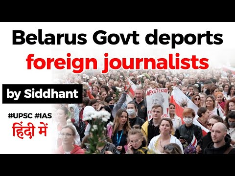 Belarus Protest 2020 - Belarus Government deports foreign journalists reporting protests #UPSC #IAS