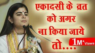 एकादसी के व्रत को अगर ना किया जाये तो ! Ekadashi Vrat , Devi Chitralekhaji