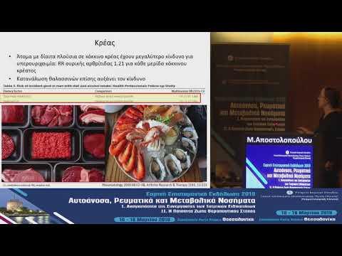 Μ. Αποστολοπούλου - Διαγνωστική και θεραπευτική προσέγγιση της υπερουριχαιμίας από τον ειδικό παθολόγο
