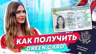 Лотерея green card в казахстане