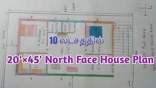 20×45 North Face House Plan   வடக்கு பார்த்த வாசல் வீடு