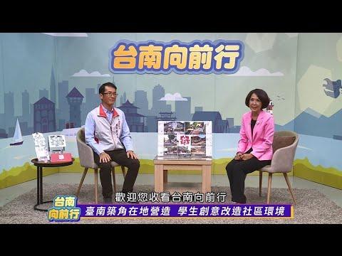 台南向前行 第八十二集 臺南築角在地營造 學生創意改造社區環境