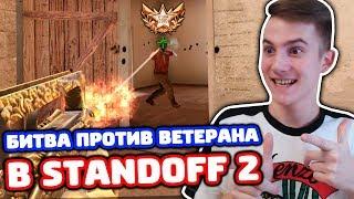 БИТВА ПРОТИВ БРОНЗОВОГО ВЕТЕРАНА В STANDOFF 2!